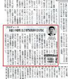 全国賃貸住宅新聞に掲載されました。